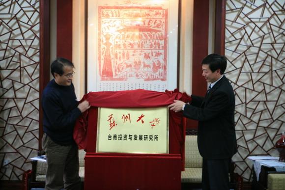 10.12.17 苏州大学台商投资与发展研究所成立.jpg