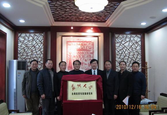 10.12.17 苏州大学台商投资与发展研究所成立1.jpg