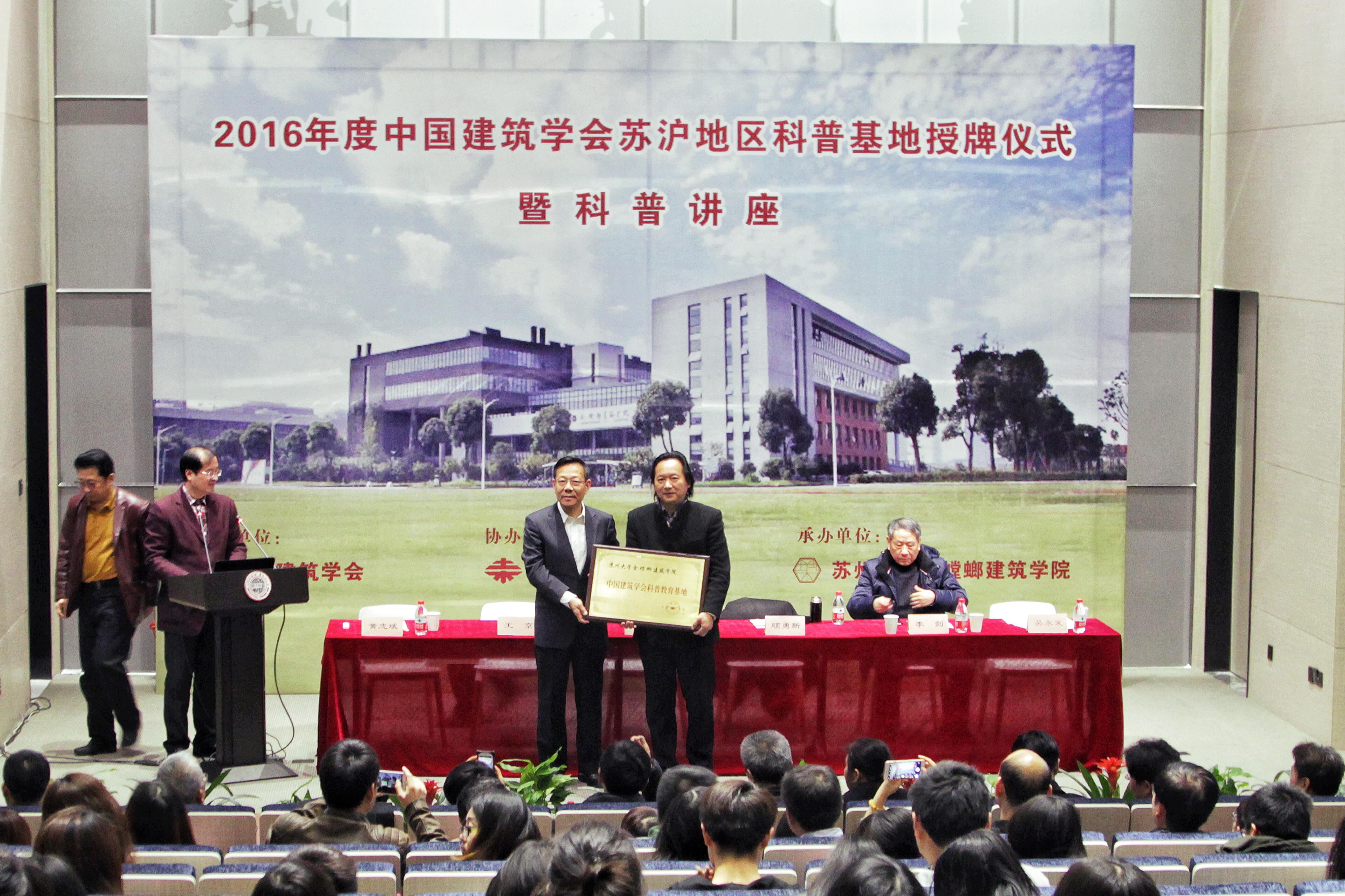 简要介绍了江苏省土木建筑学会的发展概况和科普工作的开展情况.
