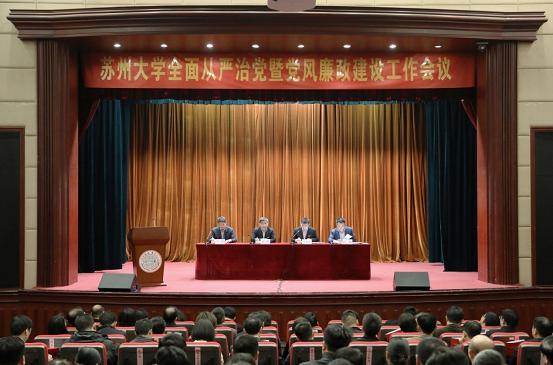 苏州大学 召开全面从严治党暨党风廉政建设工作会议