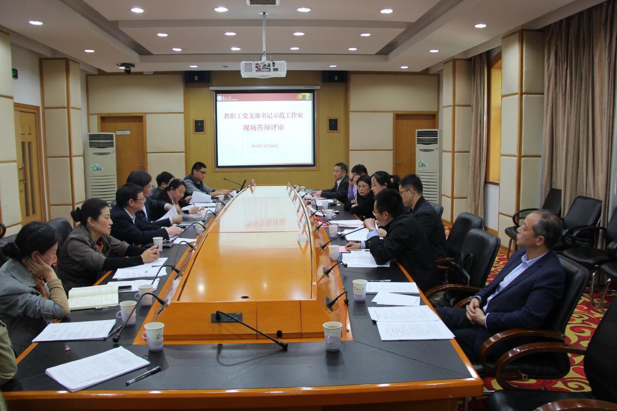 苏州大学举行教职工党支部书记示范工作室现场答辩评审会