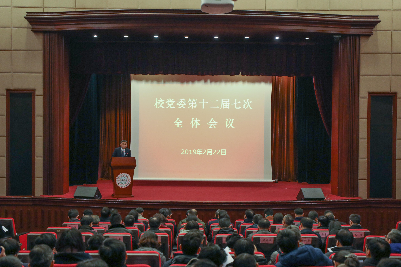 苏州大学召开校党委第十二届七次全体会议
