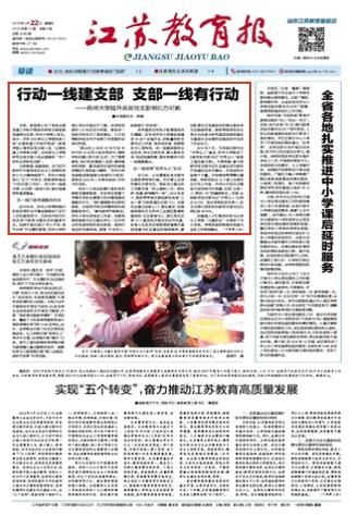 《江苏教育报》头版头条:行动一线建支部 支部一线有行动——苏州大学提升基层党支部组织力纪略