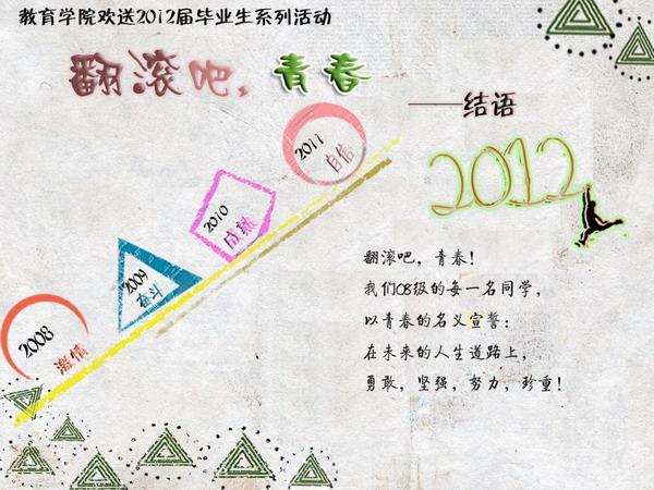 教育学院欢送2012届毕业生系列活动