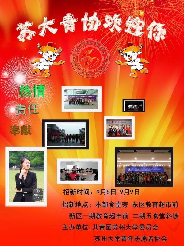 苏州大学青年志愿者协会招新