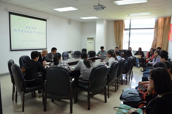 教育学院召开期中教学检查师生座谈会