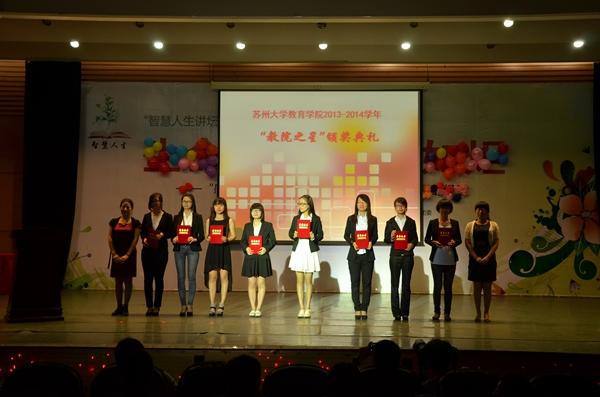 青春不留白——教育学院举行欢送2014届毕业文艺晚会