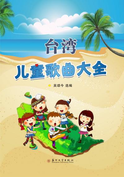 《台湾儿童歌曲大全》在祖国大陆出版