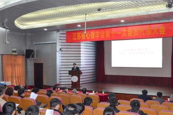 江苏省心理学会第十一次会员代表大会暨2014年学术大会在我校举办