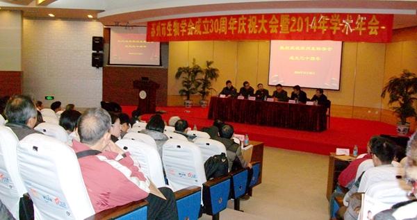 苏州市生物学会成立30周年庆祝大会暨2014年年会召开