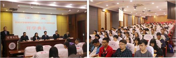 苏州大学数学科学学院二〇一六级本科生开学典礼隆重举行